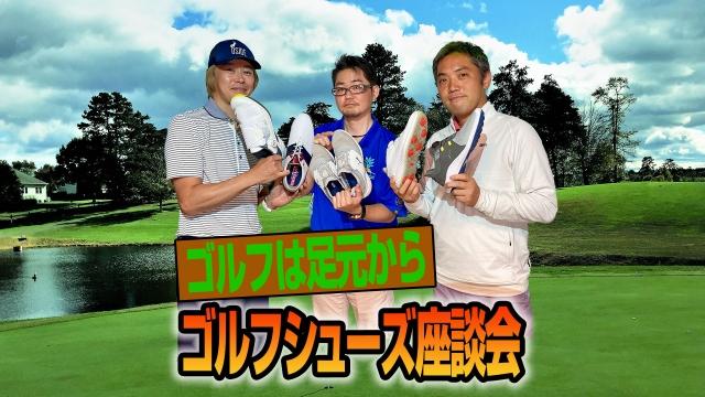 【スポナビGolf座談会】新作も紹介!ゴルフシューズのこだわりを語る!