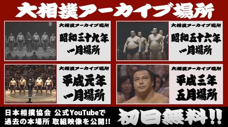 ▼【大相撲アーカイブ場所】公式YouTubeでは、過去の本場所の初日の映像を無料公開中!