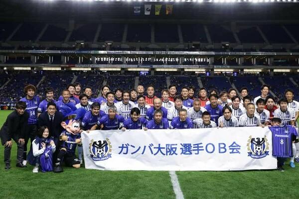 G大阪は18年にOB会を発足。19年には「ガンバレジェンドマッチ」を開催するなど、地域貢献や普及活動を行っている