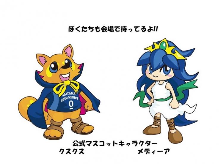 公式マスコットキャラクター(クスクス&メディーア)