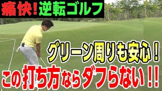 連載【関根勤も成功!逆転ゴルフ術】#8. ダフらないアプローチで寄せる編
