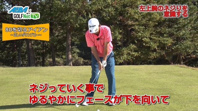 """""""肘から上の""""上腕部をイメージしてネジっていくことによって、緩やかにフェースが下を向いて、正しいダウンブローを作っていく"""