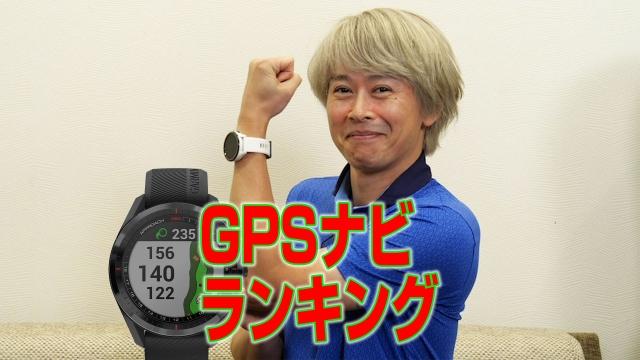 【必見】ゴルフ用GPSナビ売れ筋ランキングをチェックしてみた!