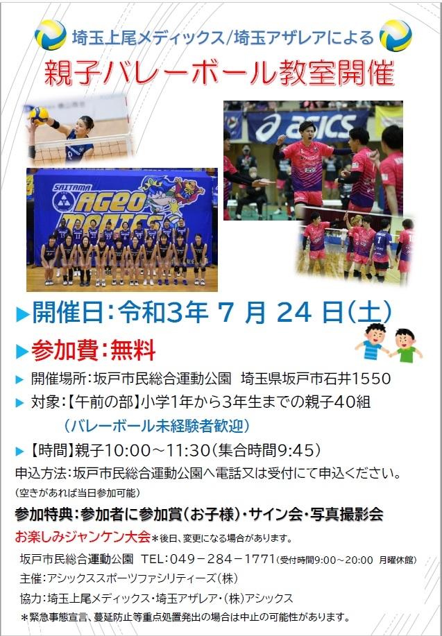 埼玉上尾メディックス/埼玉アザレアによる親子バレーボール教室のご案内