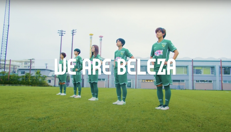 【Beleza TV】ユニフォームコンセプトムービー『WE ARE BELEZA』