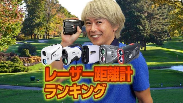【売れ筋ランキング】人気の「ゴルフ用レーザー距離計」をチェックしてみた!