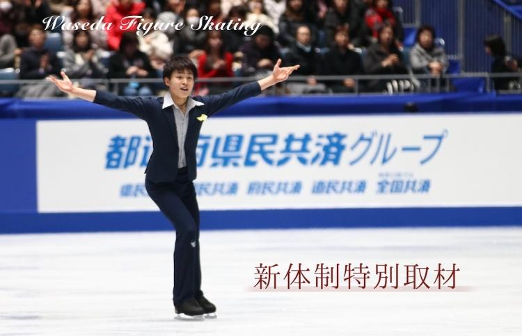 早稲田大学スケート部フィギュア部門 新体制特別取材