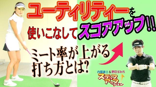 内藤雄士&野田すみれ【90切りからのステップアップ】第5回 UTのミスを減らし真っ直ぐ飛ばす方法