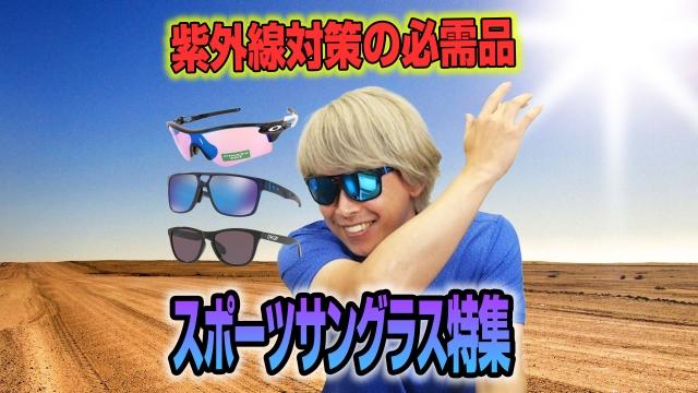 ゴルファーの紫外線対策に。鶴原さんおすすめの「スポーツサングラス」を探してみた