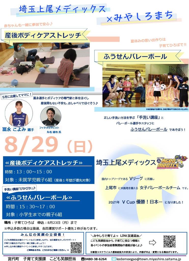 埼玉上尾メディックス×みやしろまち 〜産後ボディケアストレッチ・風船バレーボール〜のお知らせ