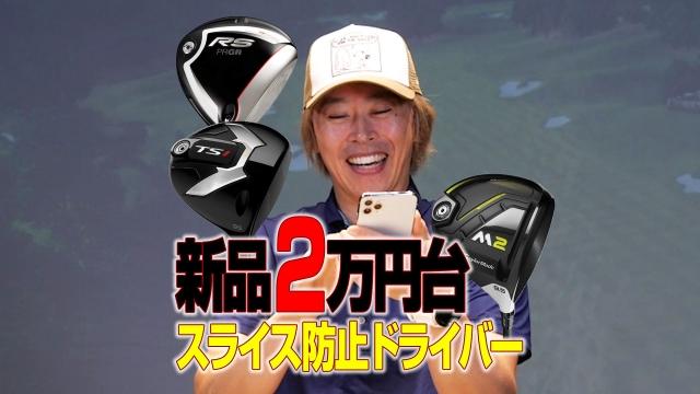 2万円台で買える!スライス防止ドライバーをスマホアプリで探してみた