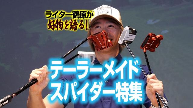 鶴原さんが徹底解説!テーラーメイドの人気モデル「スパイダー」特集