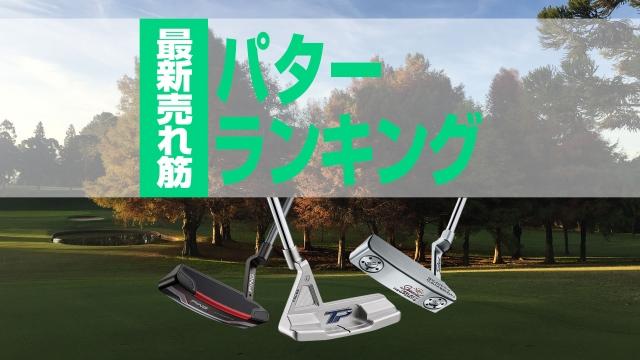 【最新】売れ筋パターランキングTOP10を紹介!