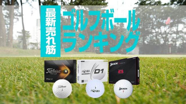 【最新売れ筋】いま売れているゴルフボールTOP10を発表!