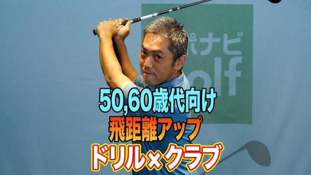 50〜60歳代ゴルファー必見!ティーチングプロが教える飛距離アップのコツ