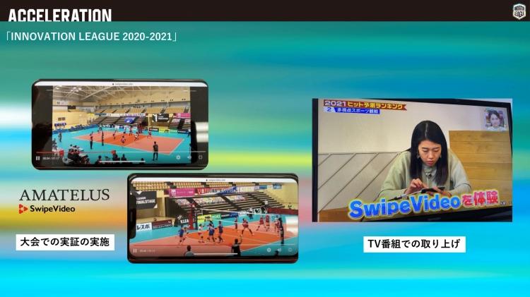 日本バレーボール協会とAMATELUSが実施した実証実験の様子