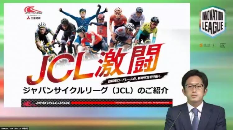 ジャパンサイクルリーグ 理事長 犬伏真広氏