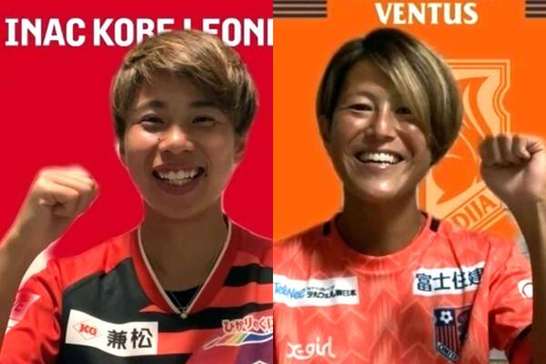 前チーム時代から親交が深いINAC神戸の田中美南と大宮Vの有吉佐織。両チームによる開幕マッチは9月12日10時にキックオフされる