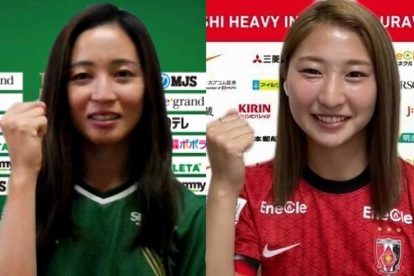 WEリーグ開幕を控え、東京五輪にも出場した清水梨紗(ベレーザ)と塩越柚歩(レッズ)が初の対談。お互いの印象やチームについて話してくれた