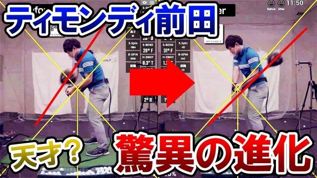 ドライバーショットが別人に! ティモンディ前田の課題解決編 ゴルフ・トライアウト無限大2
