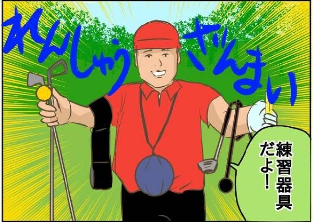 キャディーの気持ち 第65話「練習器具で練習三昧!」