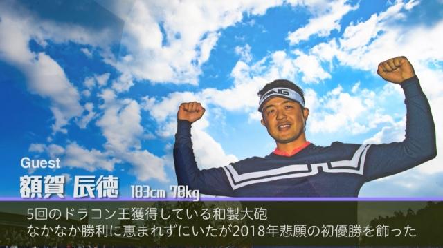 【深堀圭一郎のKEYTALK】額賀辰徳プロ、プロになってからの時代 part3