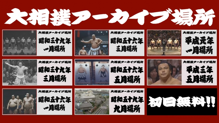 【大相撲アーカイブ場所】では、過去の本場所、幕内全取組を順次公開中!