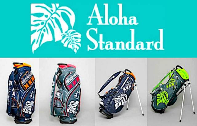 お洒落ゴルファーに朗報。本場ハワイのモチーフに徹底的にこだわり抜いた、『Aloha Standard(アロハスタンダード)』キャディバッグに新色登場! https://www.alohastandard.com