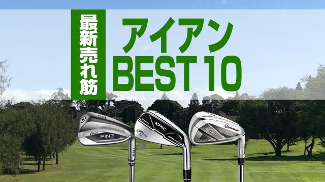 【最新売れ筋】人気アイアンランキングベスト10を発表!新作がランクイン!