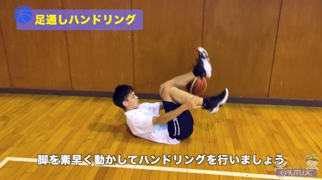 【バスケ練習メニュー】足通しハンドリング