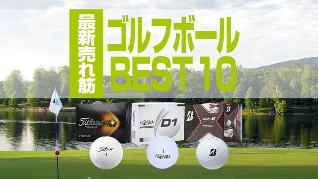 【最新売れ筋】いま売れているゴルフボールはこれ!BEST10を発表!