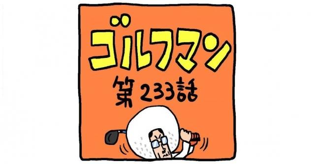 ゴルフマン【第233話】ルール解釈
