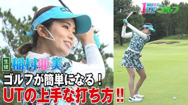 稲村亜美の1UPゴルフ(4) ユーティリティの打ち方