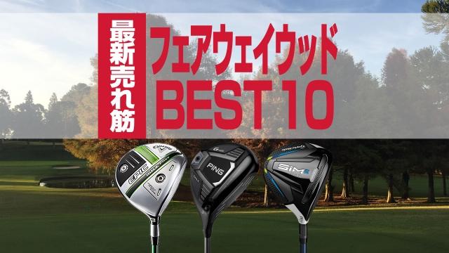 【最新売れ筋】いま人気のフェアウェイウッドBEST10を発表!