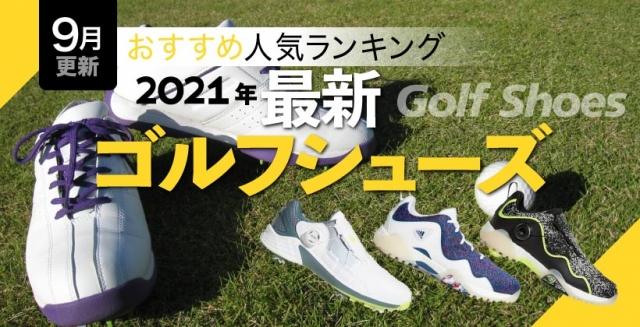 【TOP5を発表!】ゴルフシューズ最新売れ筋ランキング