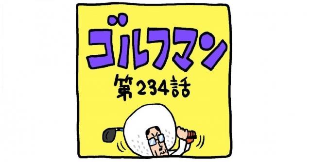 ゴルフマン【第234話】あのパター!?