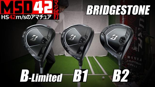 【ブリヂストン/Bridgestone】新しくなったB1、B2、B-Limited B1 ドライバーを試打!まるで○○3姉妹!?【MSD42】