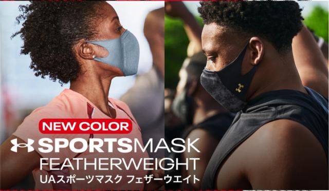 【アンダーアーマー】スポーツマスク「UAスポーツマスク フェザーウエイト」に新色が登場