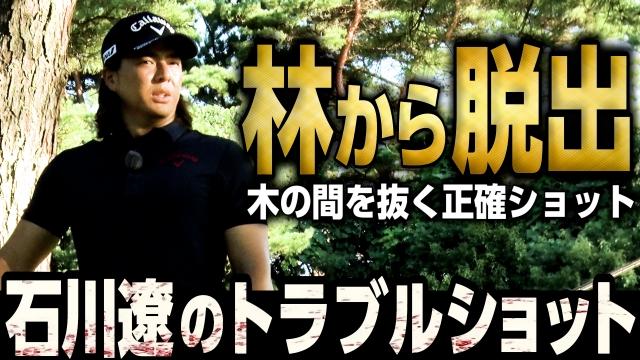 石川遼、木の間を抜くアプローチは「ひどいミスだけ絶対避ける」【GOLFNetTVレッスン】
