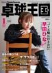 月刊『卓球王国』